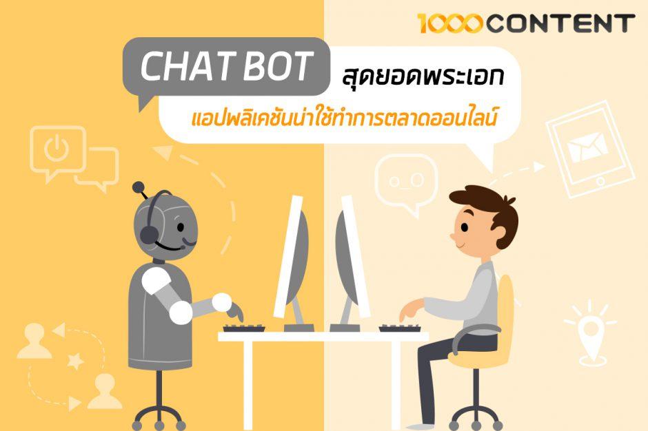 Chatbot สุดยอดพระเอก App น่าใช้ทำการตลาดออ ...