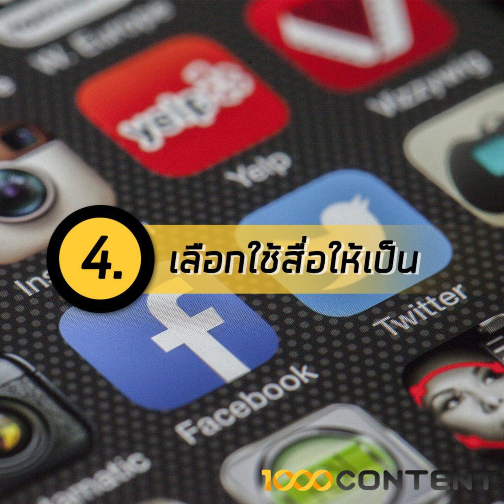 Content Marketing ทำอย่างไรให้ได้ใจกลุ่มเป้าหมาย