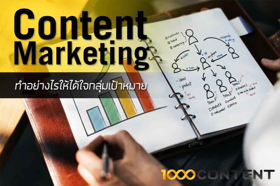 Content Marketing ทำอย่างไรให้ได้ใจกลุ่มเป้าห� ...