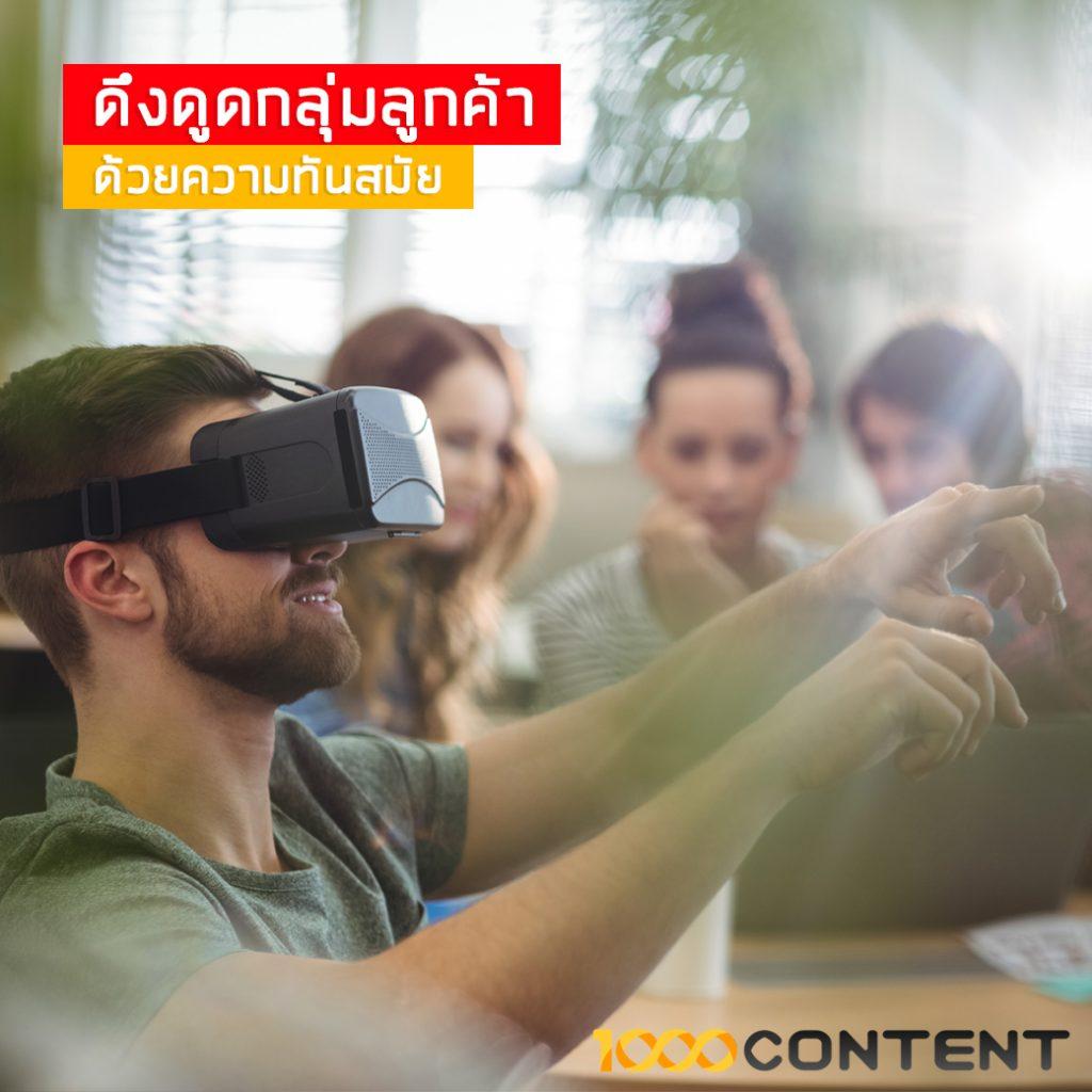 VR & AR เครื่องมือการตลาดมาแรงปี 2019