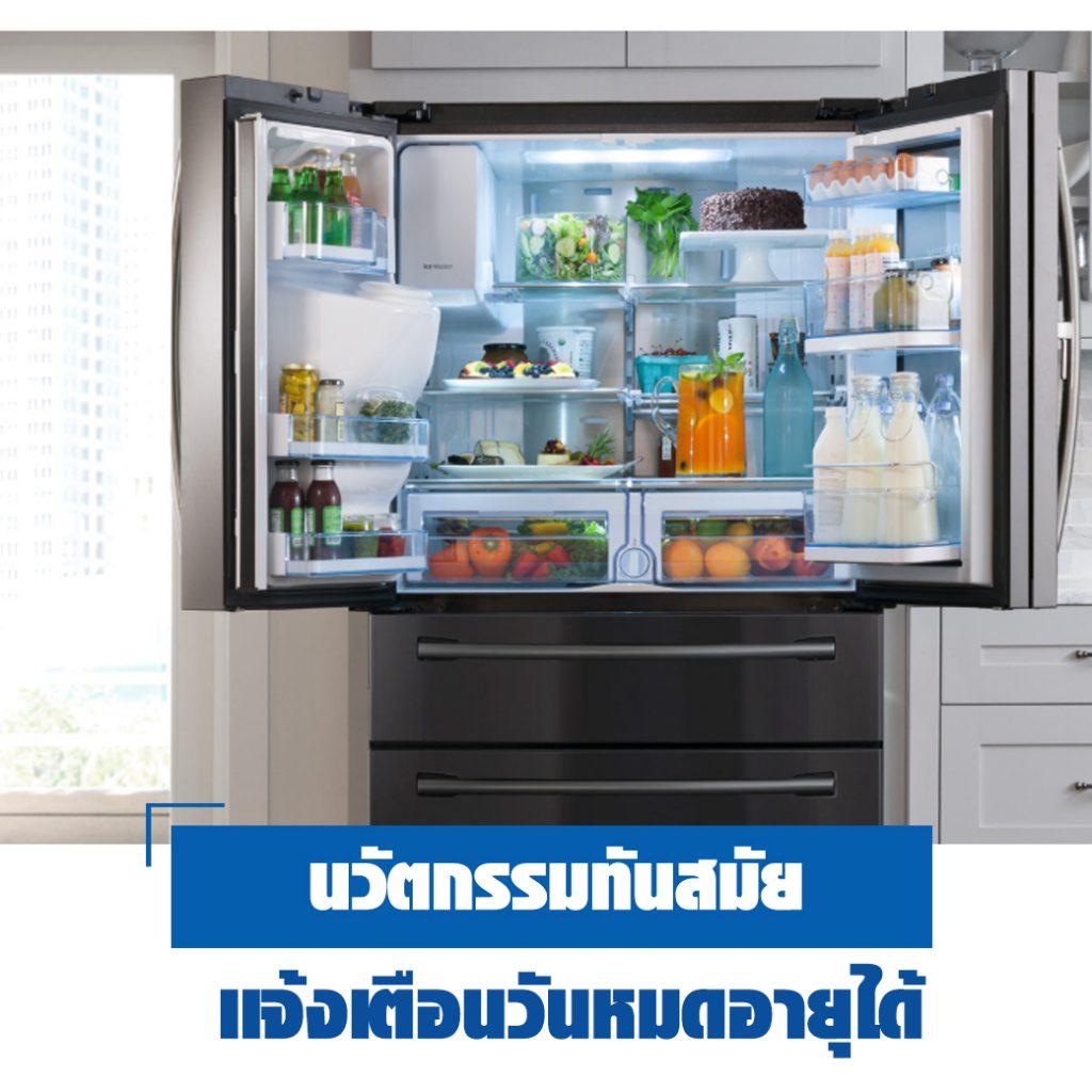 ตู้เย็นอัจฉริยะและอุปกรณ์แจ้งเตือนอาหารหมดอายุ