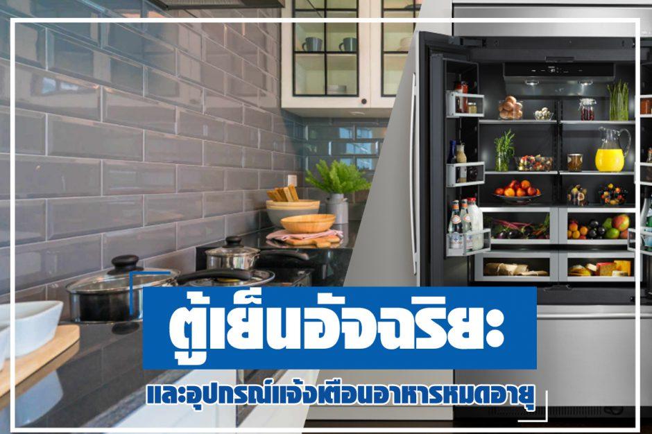 ตู้เย็นอัจฉริยะและอุปกรณ์แจ้งเตือ� ...
